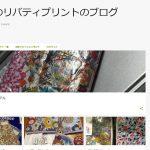 リバティプリントブログ