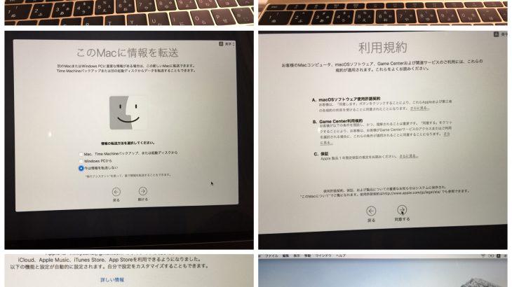 今日からMacBook