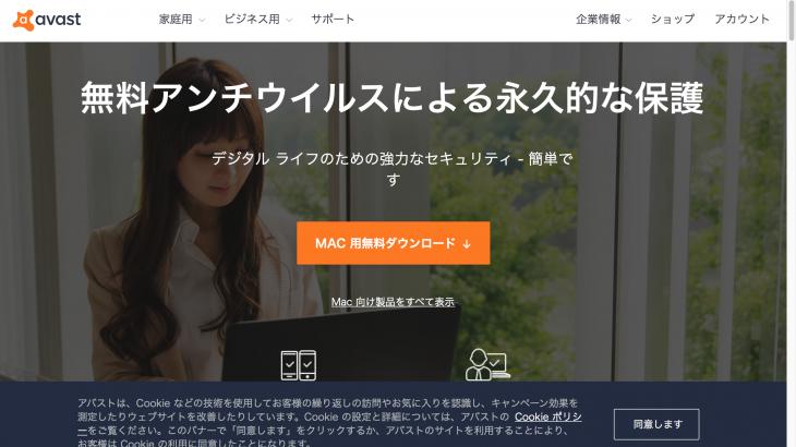 Macのセキュリティソフト