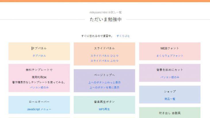 HTML5更新