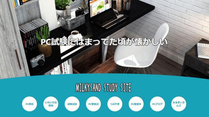 資格勉強サイト