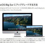 macOS Big Sur にアップグレードせず