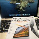 Mac自動更新