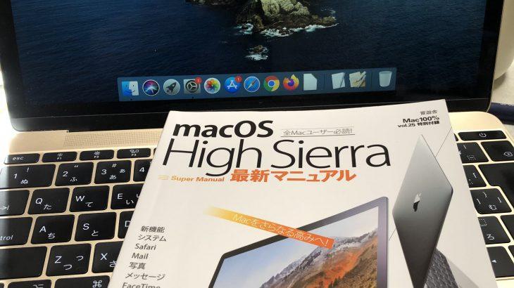 Mac 自動更新